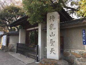 浅草七福神めぐり②「待乳山聖天」!大根と鬼平犯科帳と待乳山