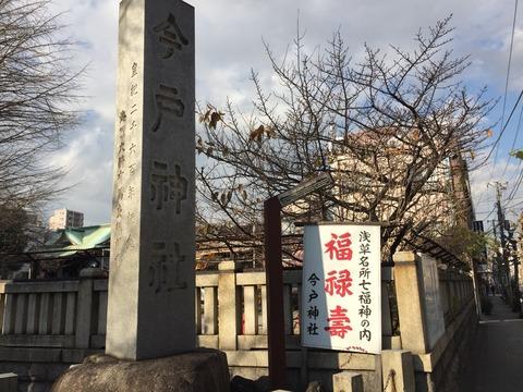 浅草七福神めぐり③ 「今戸神社」!縁結びと招き猫と沖田総司