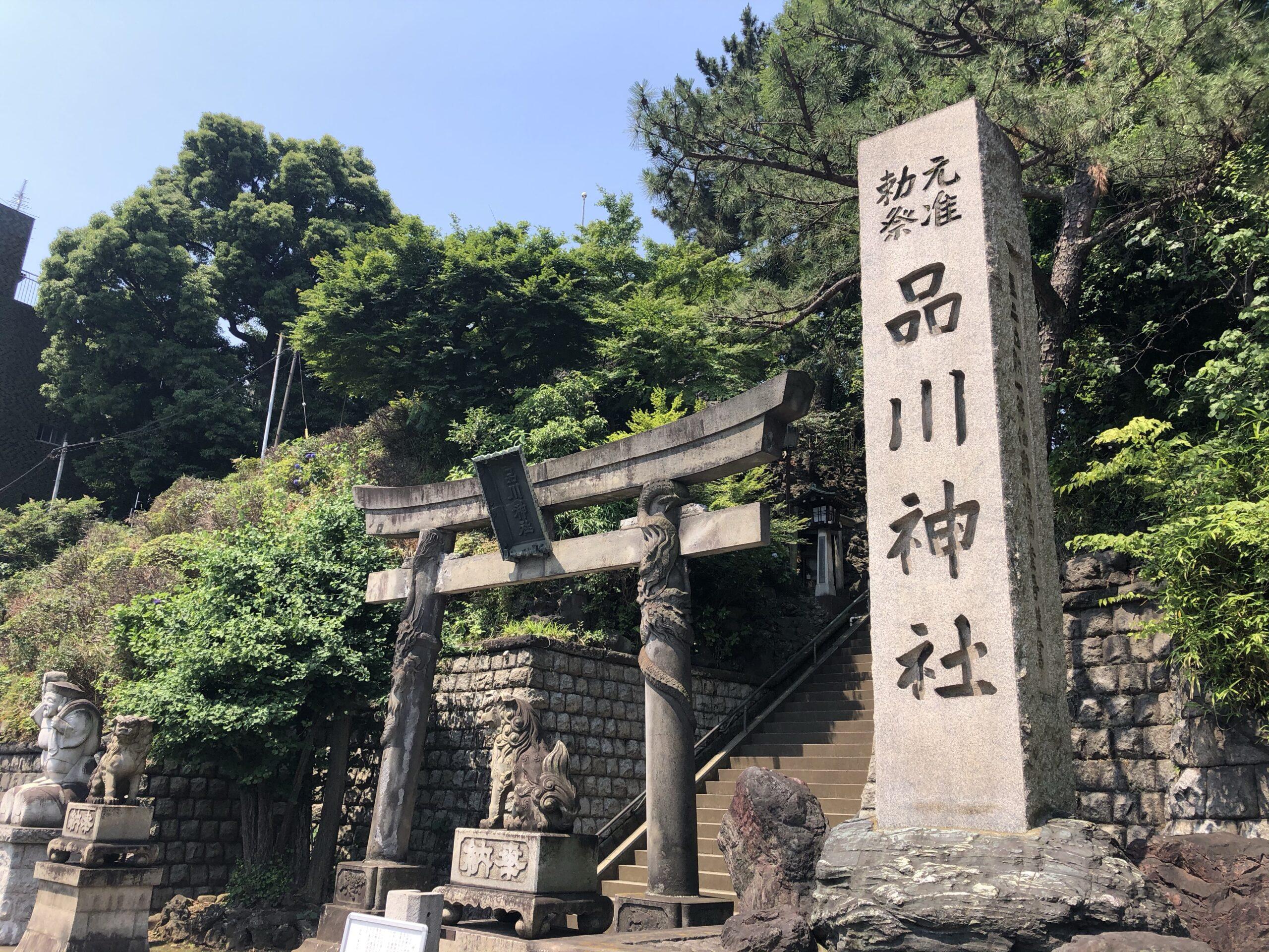 北品川から大森まで旧東海道を歩く「東海七福神めぐり」